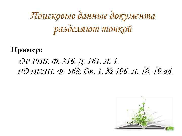 Поисковые данные документа разделяют точкой Пример: ОР РНБ. Ф. 316. Д. 161. Л. 1.