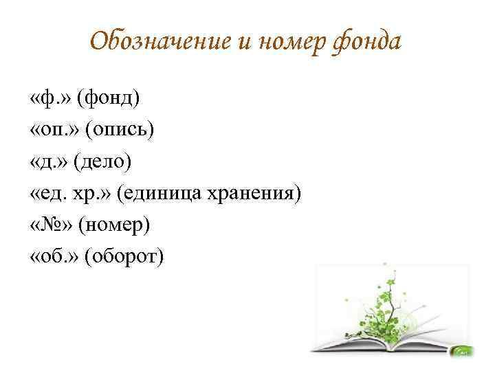 Обозначение и номер фонда «ф. » (фонд) «оп. » (опись) «д. » (дело) «ед.