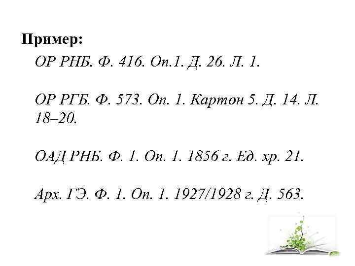 Пример: ОР РНБ. Ф. 416. Оп. 1. Д. 26. Л. 1. ОР РГБ. Ф.