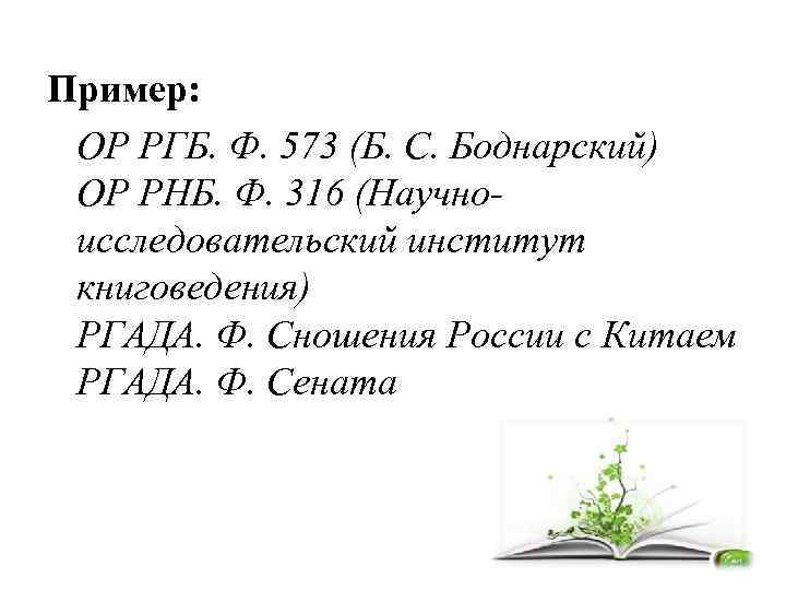 Пример: ОР РГБ. Ф. 573 (Б. С. Боднарский) ОР РНБ. Ф. 316 (Научноисследовательский институт