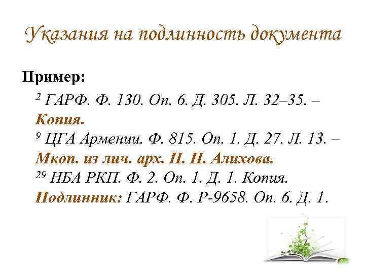 Указания на подлинность документа Пример: 2 ГАРФ. Ф. 130. Оп. 6. Д. 305. Л.
