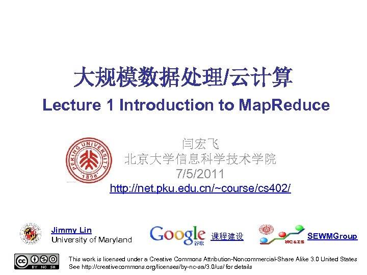 大规模数据处理/云计算 Lecture 1 Introduction to Map. Reduce 闫宏飞 北京大学信息科学技术学院 7/5/2011 http: //net. pku. edu.