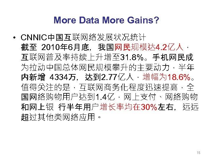 More Data More Gains? • CNNIC中国互联网络发展状况统计 截至 2010年 6月底,我国网民规模达 4. 2亿人, 互联网普及率持续上升增至 31. 8%。手机网民成
