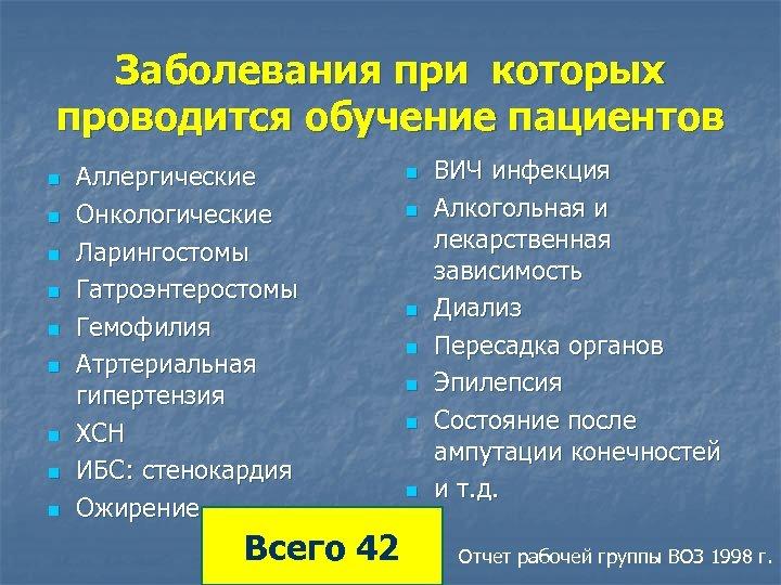 Заболевания при которых проводится обучение пациентов n n n n n Аллергические Онкологические Ларингостомы
