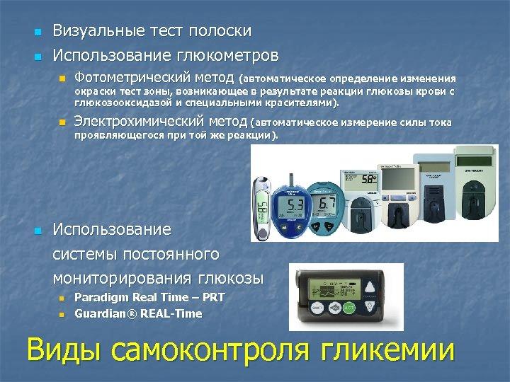 n n Визуальные тест полоски Использование глюкометров n Фотометрический метод (автоматическое определение изменения окраски