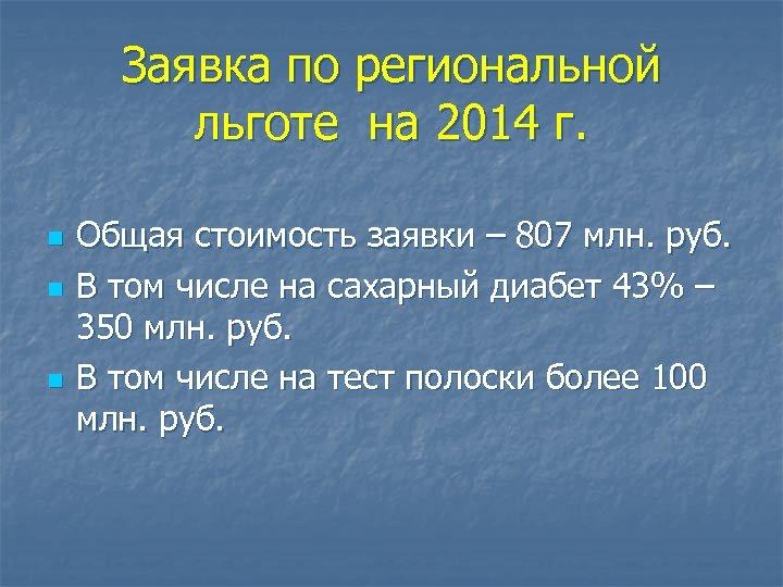 Заявка по региональной льготе на 2014 г. n n n Общая стоимость заявки –