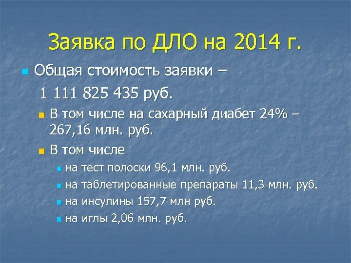 Заявка по ДЛО на 2014 г. n Общая стоимость заявки – 1 111 825