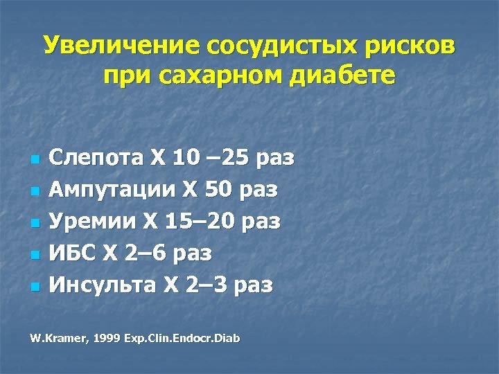 Увеличение сосудистых рисков при сахарном диабете n n n Слепота Х 10 – 25