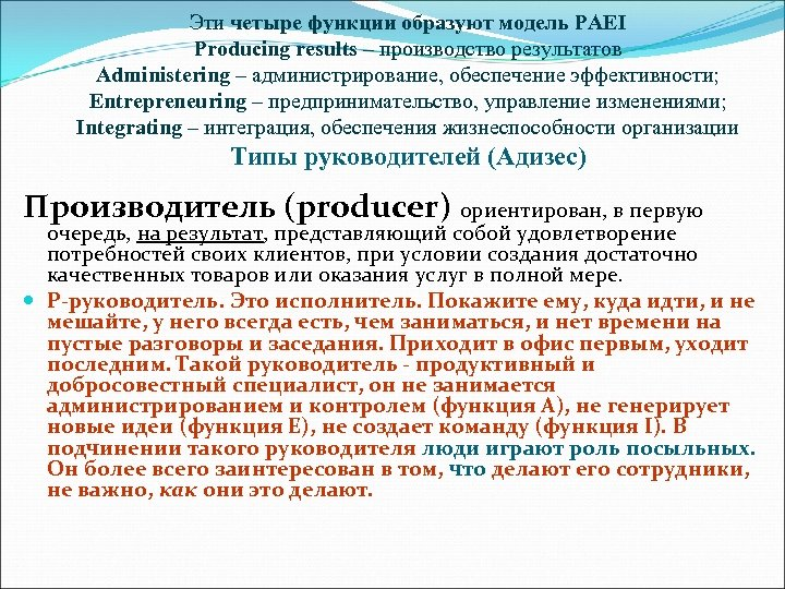 Эти четыре функции образуют модель PAEI Producing results – производство результатов Administering – администрирование,