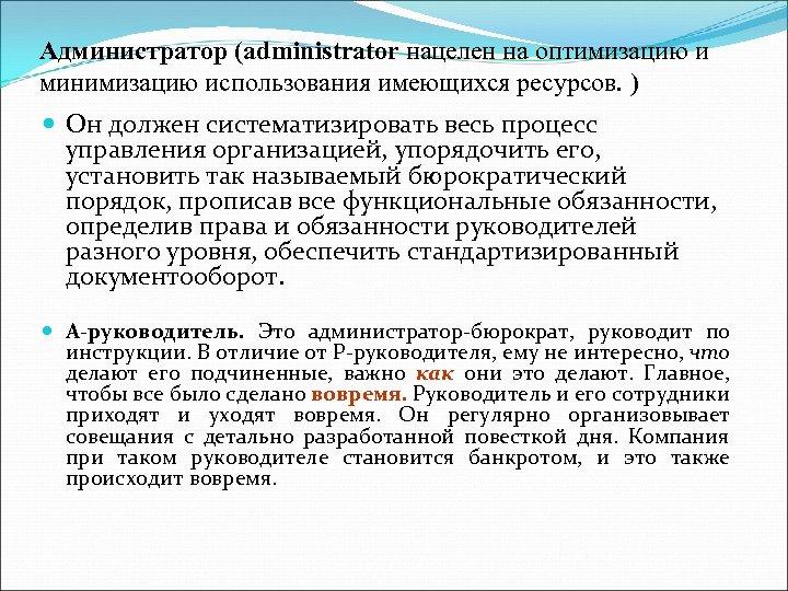 Администратор (administrator нацелен на оптимизацию и минимизацию использования имеющихся ресурсов. ) Он должен систематизировать