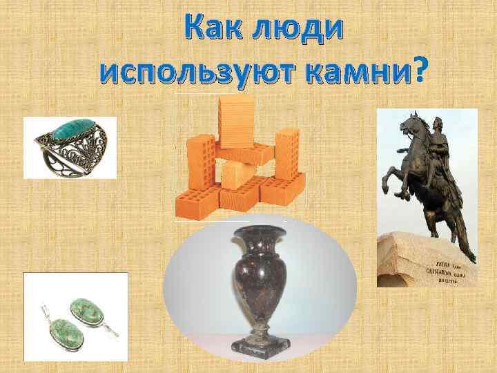 Как люди используют камни? камни