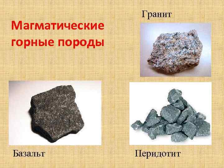 Магматические горные породы Базальт Гранит Перидотит