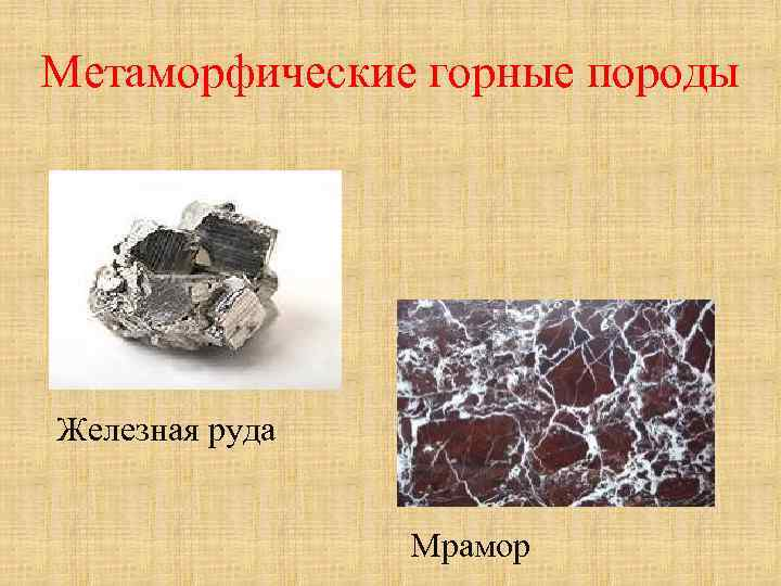 Метаморфические горные породы Железная руда Мрамор