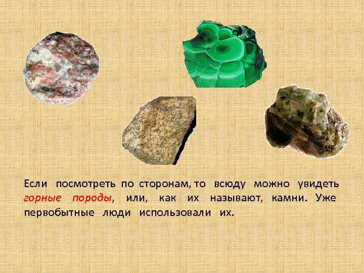 Если посмотреть по сторонам, то всюду можно увидеть горные породы, или, как их называют,