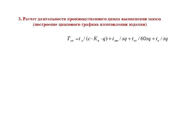 3. Расчет длительности производственного цикла выполнения заказа (построение циклового графика изготовления изделия)