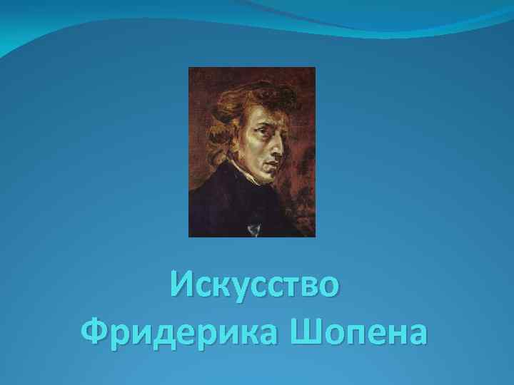Искусство Фридерика Шопена