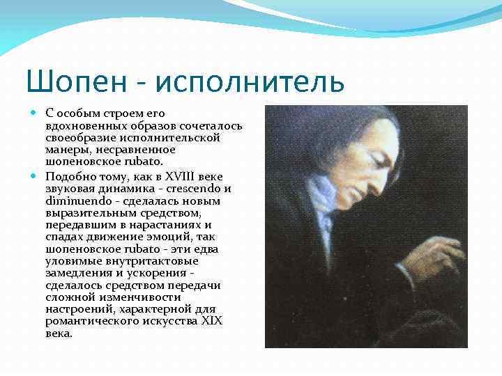 Шопен - исполнитель С особым строем его вдохновенных образов сочеталось своеобразие исполнительской манеры, несравненное