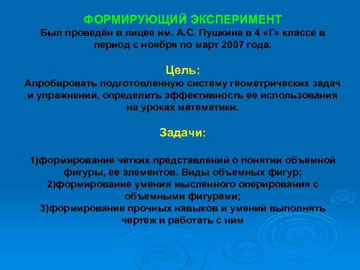 ФОРМИРУЮЩИЙ ЭКСПЕРИМЕНТ Был проведён в лицее им. А. С. Пушкина в 4 «Г» классе