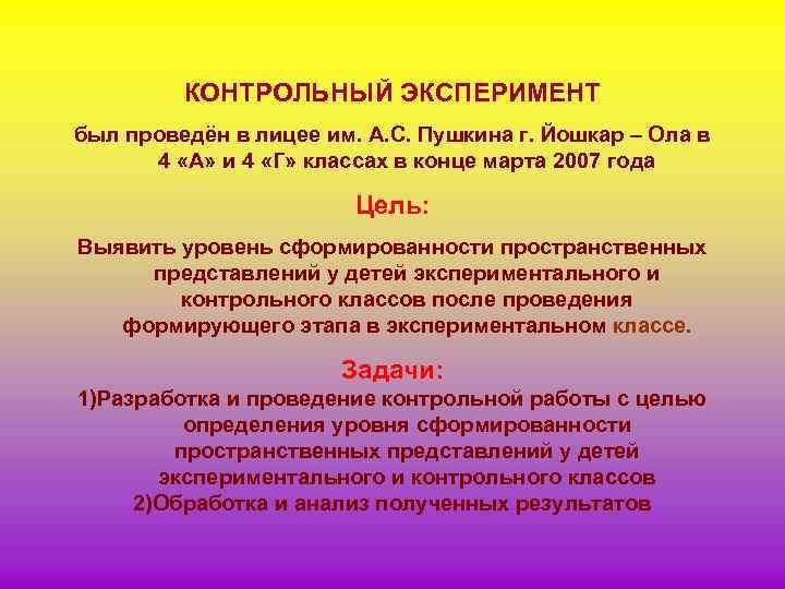 КОНТРОЛЬНЫЙ ЭКСПЕРИМЕНТ был проведён в лицее им. А. С. Пушкина г. Йошкар – Ола