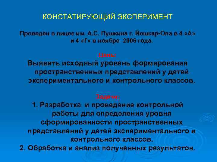 КОНСТАТИРУЮЩИЙ ЭКСПЕРИМЕНТ Проведён в лицее им. А. С. Пушкина г. Йошкар-Ола в 4 «А»