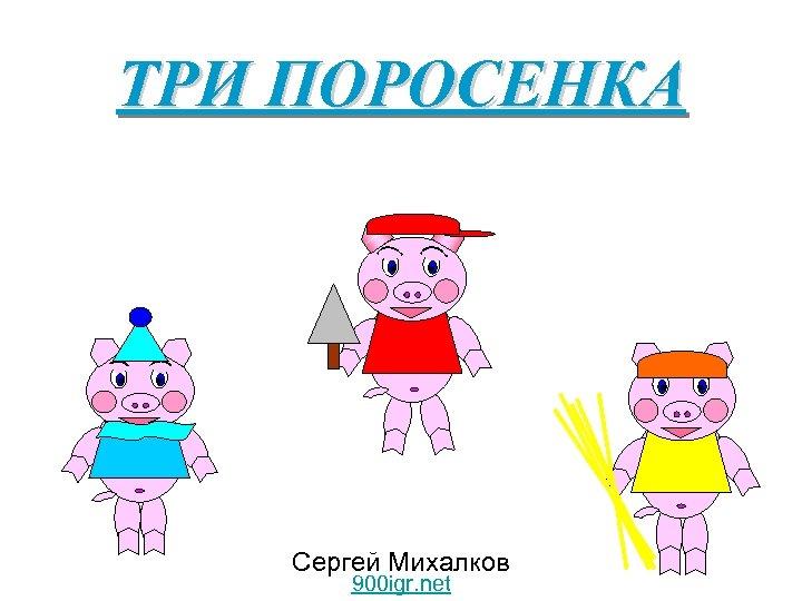 ТРИ ПОРОСЕНКА Сергей Михалков 900 igr. net