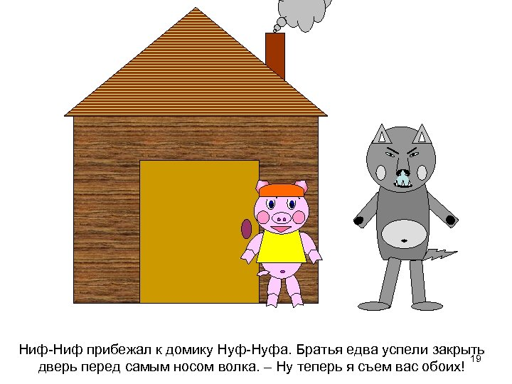 Ниф-Ниф прибежал к домику Нуф-Нуфа. Братья едва успели закрыть 19 дверь перед самым носом
