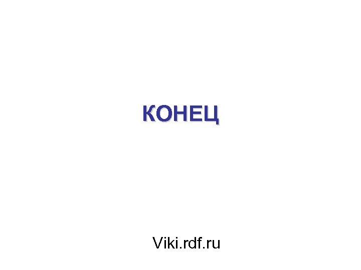 КОНЕЦ Viki. rdf. ru