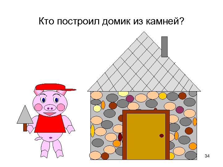 Кто построил домик из камней? 34