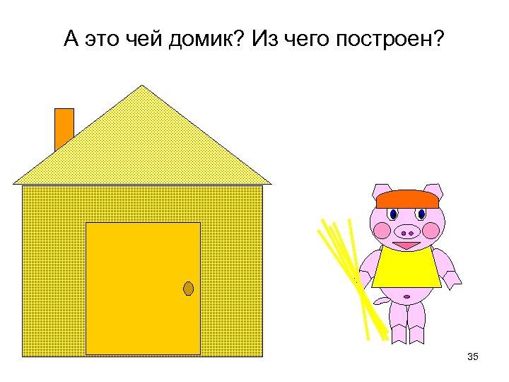 А это чей домик? Из чего построен? 35