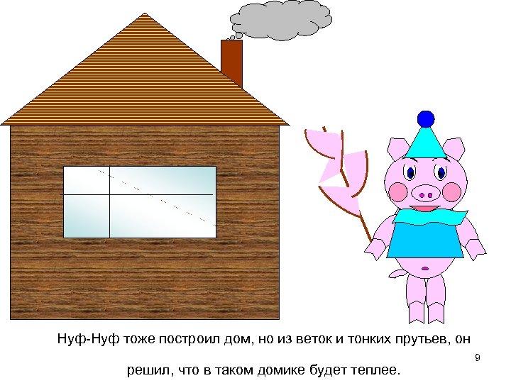 Нуф-Нуф тоже построил дом, но из веток и тонких прутьев, он решил, что в
