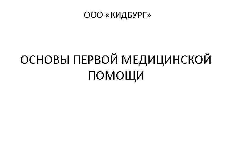 ООО «КИДБУРГ» ОСНОВЫ ПЕРВОЙ МЕДИЦИНСКОЙ ПОМОЩИ