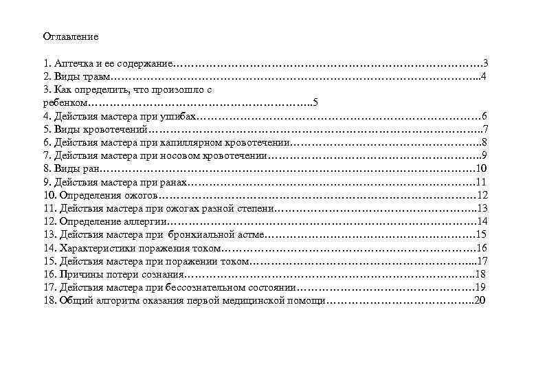 Оглавление 1. Аптечка и ее содержание……………………………………. 3 2. Виды травм……………………………………………. . . 4 3.