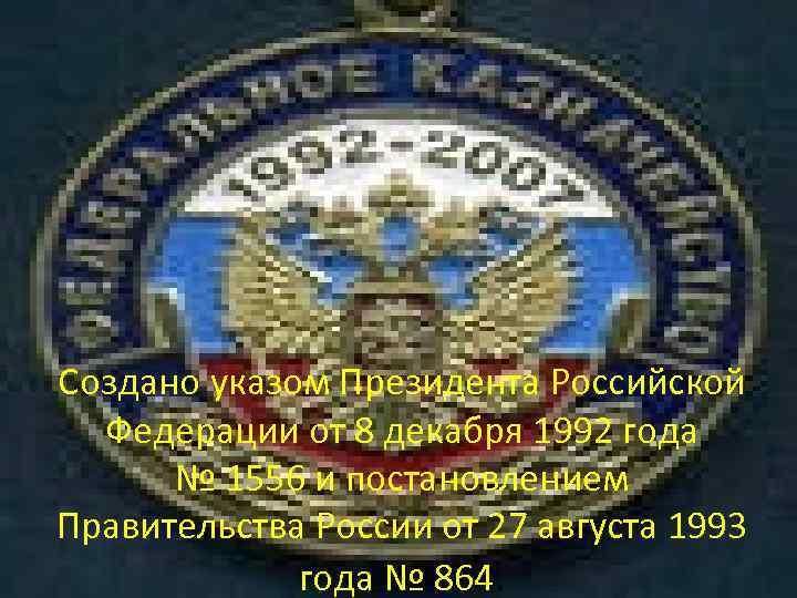 Создано указом Президента Российской Федерации от 8 декабря 1992 года № 1556 и постановлением