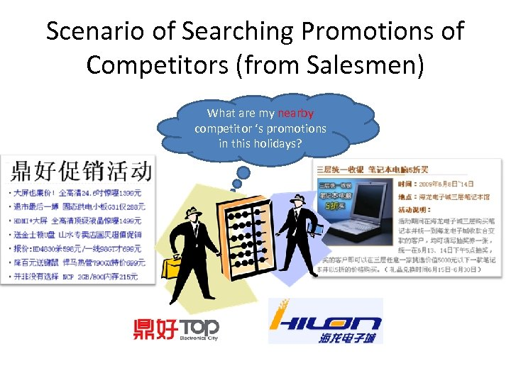 Scenario of Searching Promotions of Competitors (from Salesmen) What are my nearby competitor 's