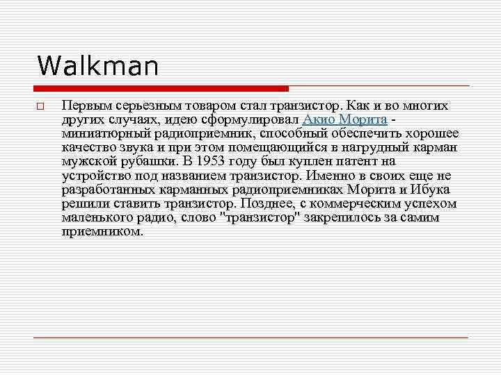 Walkman o Первым серьезным товаром стал транзистор. Как и во многих других случаях, идею