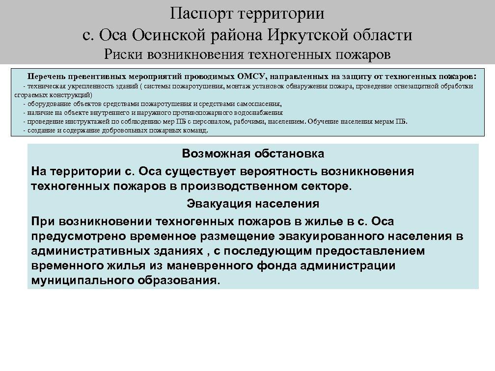 Паспорт территории с. Оса Осинской района Иркутской области Риски возникновения техногенных пожаров Перечень превентивных