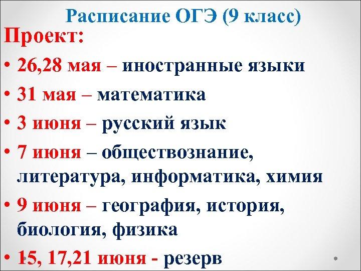 Расписание ОГЭ (9 класс) Проект: • • 26, 28 мая – иностранные языки 31
