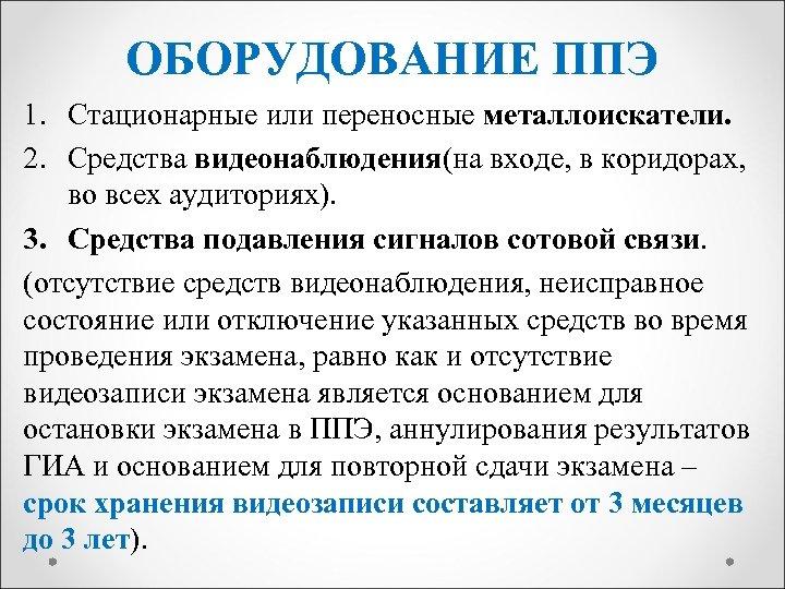 ОБОРУДОВАНИЕ ППЭ 1. Стационарные или переносные металлоискатели. 2. Средства видеонаблюдения(на входе, в коридорах, во