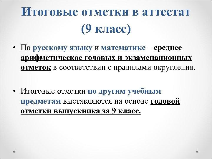 Итоговые отметки в аттестат (9 класс) • По русскому языку и математике – среднее
