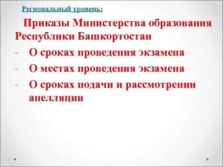 Региональный уровень: Приказы Министерства образования Республики Башкортостан - О сроках проведения экзамена - О