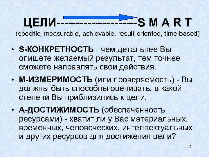 ЦЕЛИ-----------S M A R T (specific, measurable, achievable, result-oriented, time-based) • S-КОНКРЕТНОСТЬ - чем
