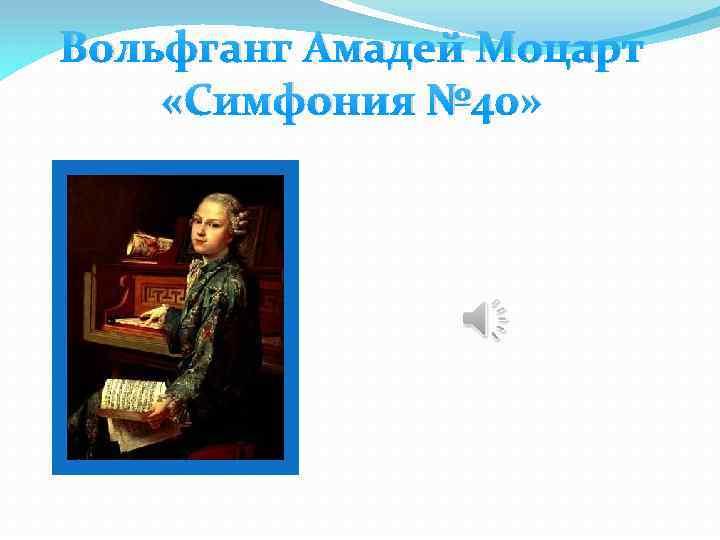 Вольфганг Амадей Моцарт «Симфония № 40»