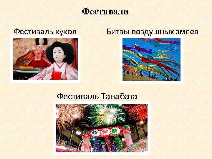 Фестивали Фестиваль кукол Битвы воздушных змеев Фестиваль Танабата