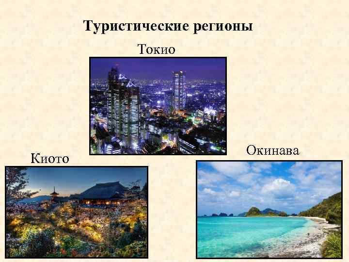 Туристические регионы Токио Киото Окинава