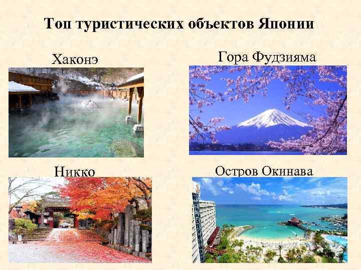 Топ туристических объектов Японии Хаконэ Гора Фудзияма Никко Остров Окинава