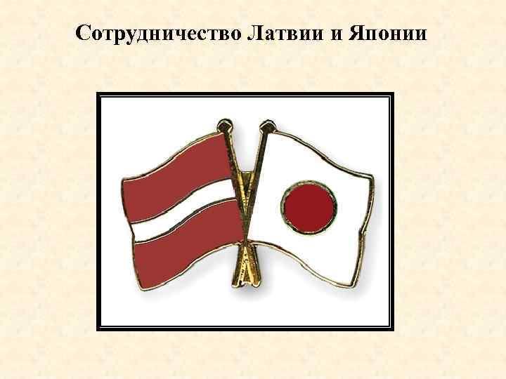 Cотрудничество Латвии и Японии