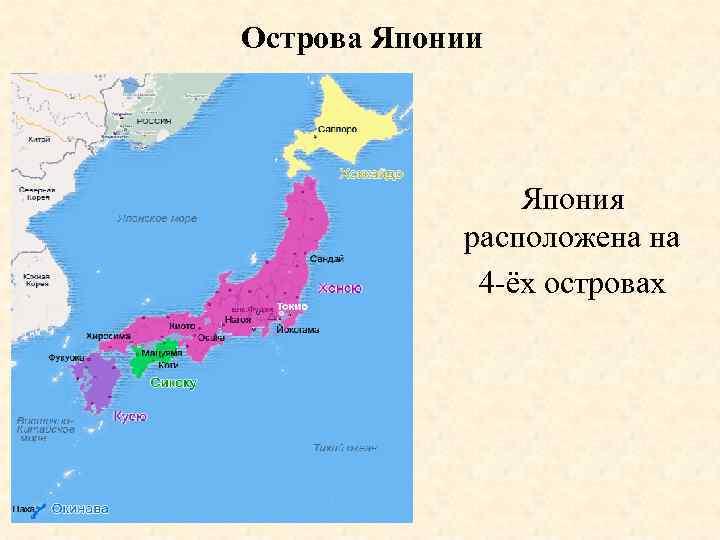Острова Японии Япония расположена на 4 -ёх островах