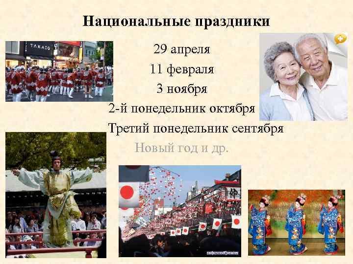 Национальные праздники 29 апреля 11 февраля 3 ноября 2 -й понедельник октября Третий понедельник