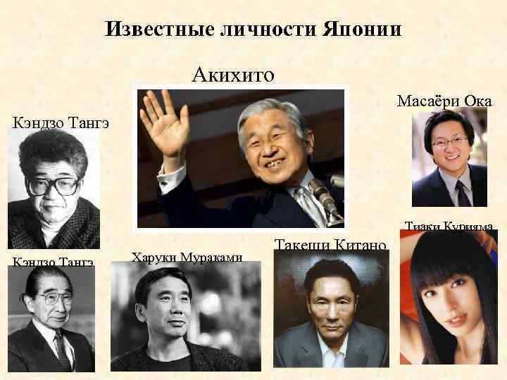 Известные личности Японии Акихито Масаёри Ока Кэндзо Тангэ Тиаки Курияма Кэндзо Тангэ Харуки Мураками