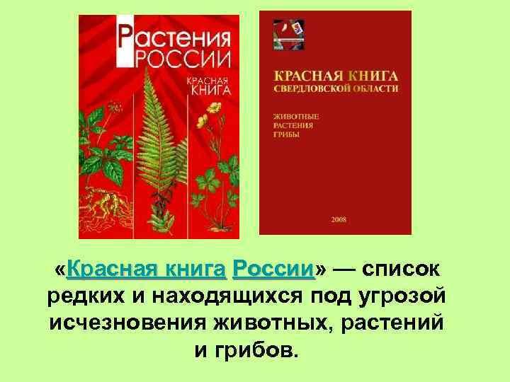 «Красная книга России» — список России редких и находящихся под угрозой исчезновения животных,